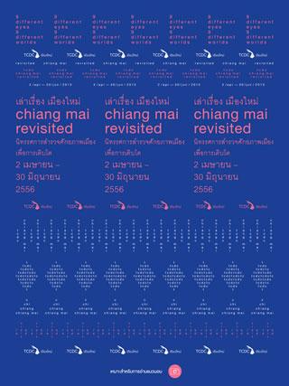 เล่าเรื่อง-เมืองใหม่-chiang-mai-revisited-หน้าปก-ookbee