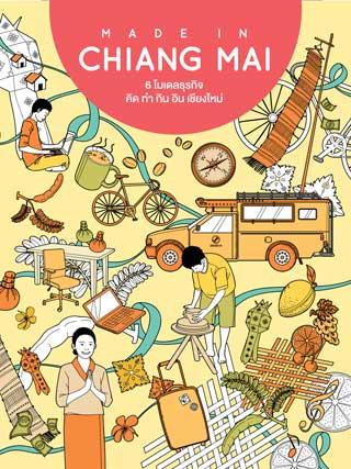 หน้าปก-made-in-chiang-mai-ookbee
