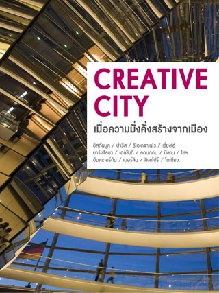 หน้าปก-creative-city-ookbee