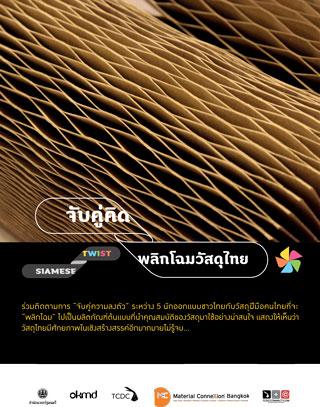 หน้าปก-siamese-twist-จับคู่คิด-พลิกโฉมวัสดุไทย-ookbee