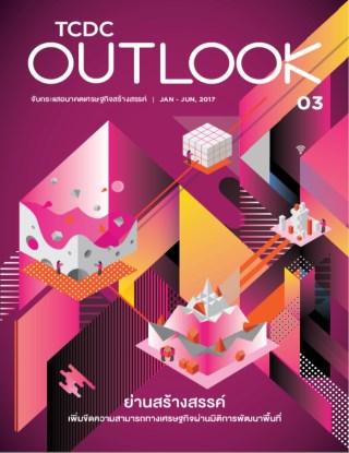 tcdc-outlook-จับกระแสอนาคตเศรษฐกิจสร้างสรรค์-มกราคม-มิถุนายน-2560-หน้าปก-ookbee