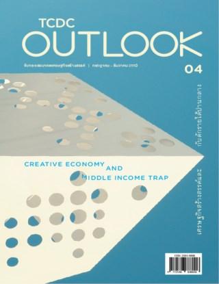 หน้าปก-tcdc-outlook-จับกระแสอนาคตเศรษฐกิจสร้างสรรค์-กค-ธค-2560-ookbee