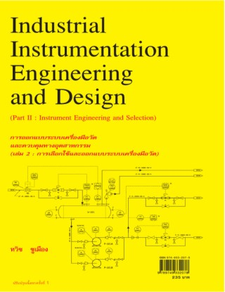 หน้าปก-การออกแบบระบบเครื่องมือวัดและควบคุมทางอุตสาหกรรม-part-ii-instrument-engineering-and-selection-ookbee