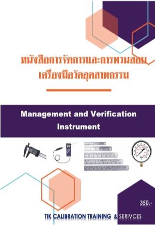 หน้าปก-การจัดการและการทวนสอบเครื่องมือวัดอุตสาหกรรม-ookbee