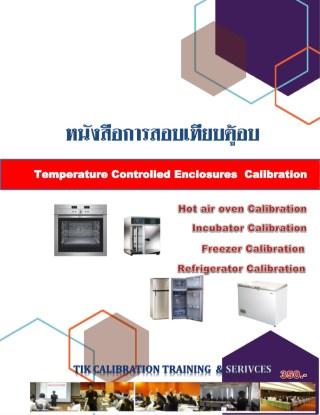 หน้าปก-การสอบเทียบ-temperature-controller-chamber-ookbee