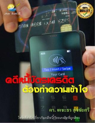 หน้าปก-คดีหนี้บัตรเครดิต-ต้องทำความเข้าใจ-ookbee
