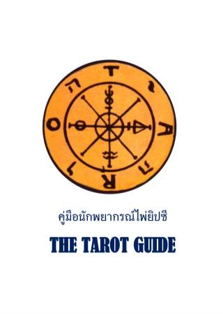 หน้าปก-คู่มือนักพยากรณ์ไพ่ยิปซี-the-tarot-guide-ookbee