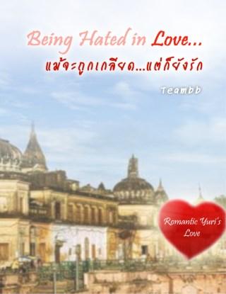หน้าปก-being-hated-in-love-แม้จะถูกเกลียด-แต่ก็ยังรัก-yuri-ookbee