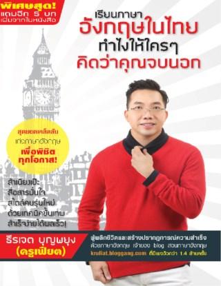 เรียนภาษาอังกฤษในไทย ทำไงให้ใครๆ คิดว่าคุณจบนอก-หน้าปก-อุ๊คบี