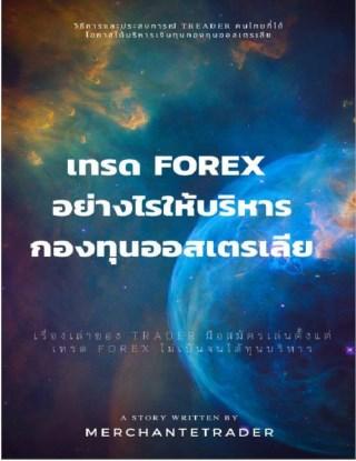 เทรด-forex-อย่างไรให้บริหารกองทุนออสเตรเลีย-หน้าปก-ookbee