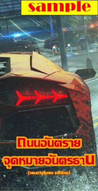 หน้าปก-ถนนอันตราย-จุดหมายอันตรธานsmartphone-edition-ฉบับตัวอย่าง-ookbee