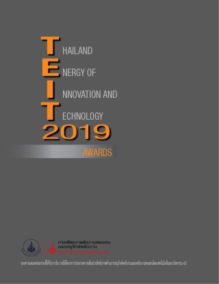 เอกสารเผยแพร่ผลงานที่ได้รับรางวัล-teit2019-หน้าปก-ookbee