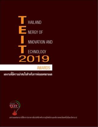 เอกสารเผยแพร่ผลงานที่มีความน่าสนใจต่อยอดขยายผล-teit2019-หน้าปก-ookbee