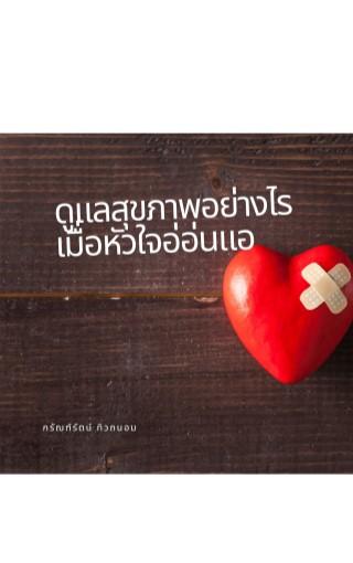ดูแลสุขภาพอย่างไร-เมื่อหัวใจอ่อนแอ-หน้าปก-ookbee