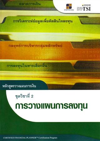หน้าปก-cfp-module-2-การวางแผนการลงทุน-ookbee