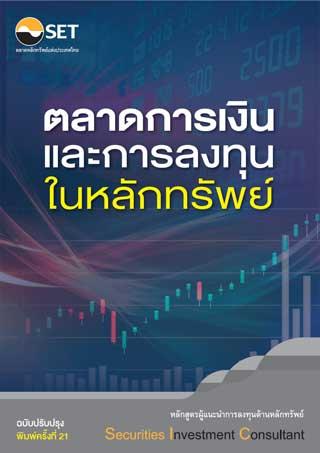หน้าปก-ตลาดการเงินและการลงทุนในหลักทรัพย์-single-license-new-version-ฉบับปรับปรุง-พิมพ์ครั้งที่-21-ookbee