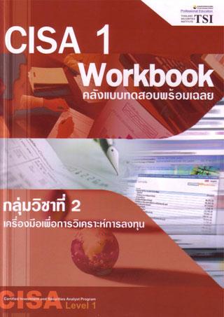 cisa-level-1-work-book-หมวดที่-2-กลุ่มวิชาที่-2-เครื่องมือเพื่อการวิเคราะห์การลงทุน-หน้าปก-ookbee