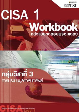 หน้าปก-cisa-level-1-work-book-หมวดที่-3-กลุ่มวิชาที่-3-การประเมินมูลค่าสินทรัพย์-ookbee
