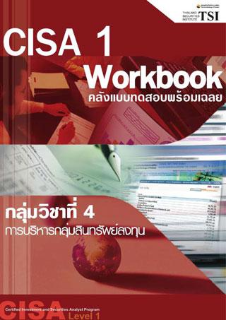 หน้าปก-cisa-level-1-work-book-หมวดที่-4-กลุ่มวิชาที่-4-การบริหารกลุ่มสินทรัพย์ลงทุน-ookbee