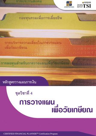 หน้าปก-cfp-module-4-การวางแผนเพื่อวัยเกษียณ-ookbee