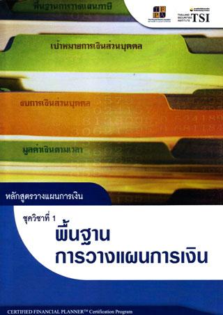 หน้าปก-cfp-module-1-พื้นฐานการวางแผนการเงิน-ookbee