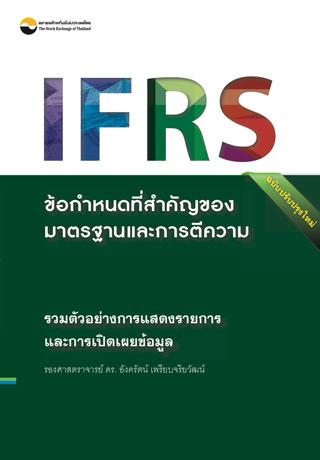 หน้าปก-ifrs-ข้อกำหนดที่สำคัญของมาตรฐานและการตีความ-ookbee