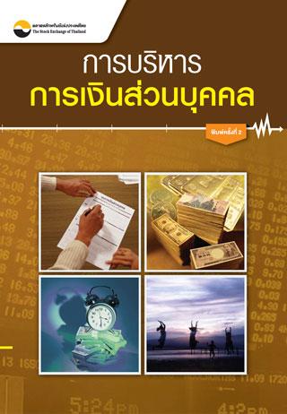 การบริหารการเงินส่วนบุคคล-edition2-หน้าปก-ookbee