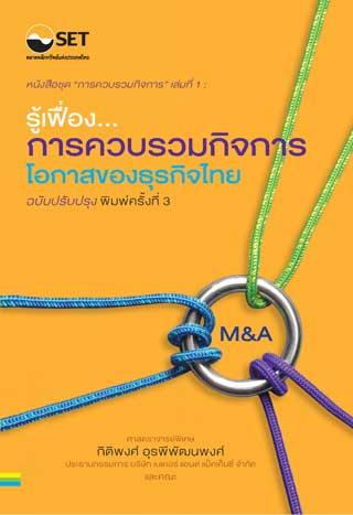 หน้าปก-รู้เฟื่องเรื่องการควบรวมกิจการ-โอกาสของธุรกิจไทย-ookbee