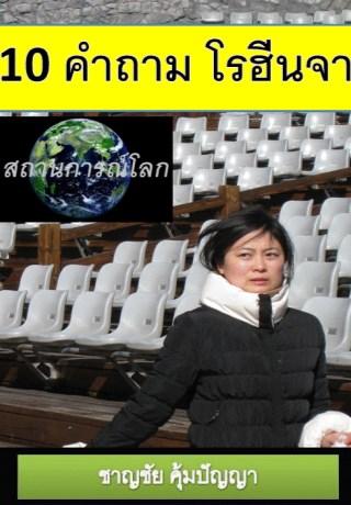 หน้าปก-10-คำถาม-โรฮีนจา-ookbee