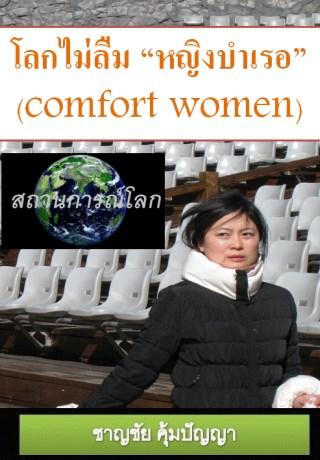 หน้าปก-โลกไม่ลืม-หญิงบำเรอ-comfort-women-ookbee