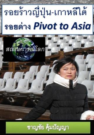 หน้าปก-รอยร้าวญี่ปุ่น-เกาหลีใต้-รอยด่าง-pivot-to-asia-ookbee