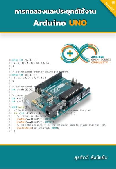 หน้าปก-การทดลองและประยุกต์ใช้งาน-arduino-uno-ookbee