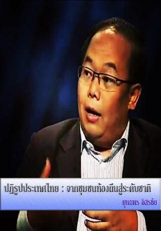 หน้าปก-ปฏิรูปประเทศไทย-จากชุมชนท้องถิ่นสู่ระดับชาติ-ookbee