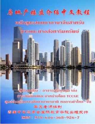 หน้าปก-หลักสูตรสนทนาภาษาจีนสำหรับการแนะนำอสังหาริมทรัพย์-หนังสือเสียง-ookbee