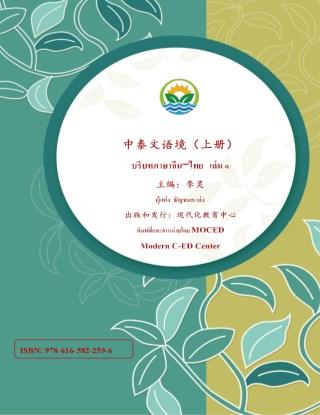 หน้าปก-บริบทด้วยภาษาจีน-ไทย-เล่ม-๑-หนังสือเสียง-ookbee