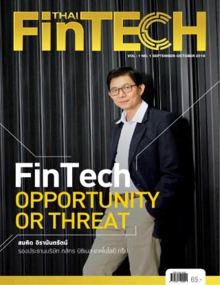 หน้าปก-thai-fintech-1-2016-ookbee