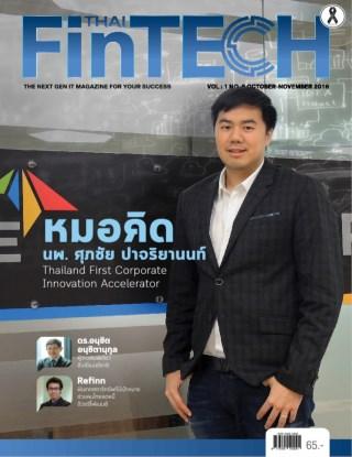 หน้าปก-thai-fintech-2-2016-ookbee