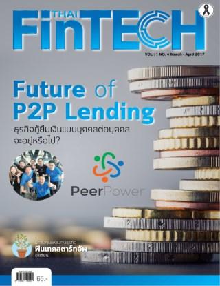 หน้าปก-thai-fintech-4-2016-ookbee