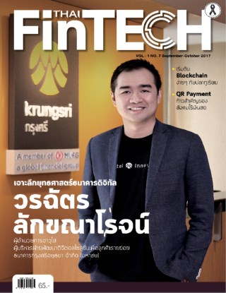 หน้าปก-thai-fintech-september-october-2017-ookbee