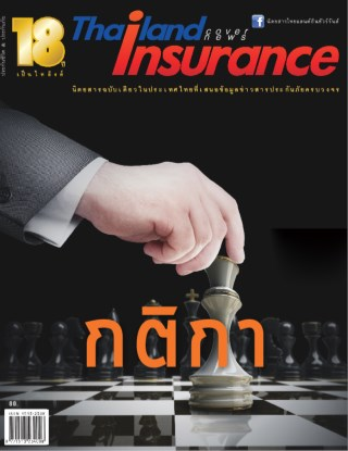 หน้าปก-issue-171-july-august-ookbee