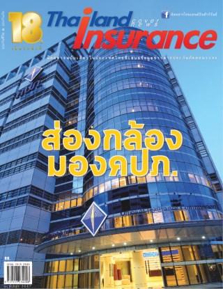 หน้าปก-thailand-insurance-ฉบับที่-173-ตุลาคม-2560-ookbee