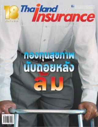 thailand-insurance-175-หน้าปก-ookbee