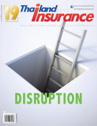 thailand-insurance-thailand-insurance-ปีที่-19-ฉบับที่-178-ประจำเดือนกันยายน-2561-หน้าปก-ookbee