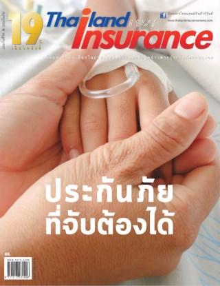 thailand-insurance-179-หน้าปก-ookbee