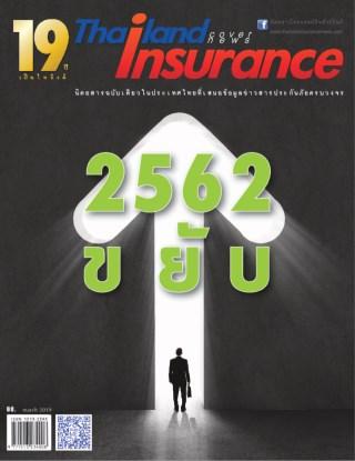 หน้าปก-thailand-insurance-181-ookbee