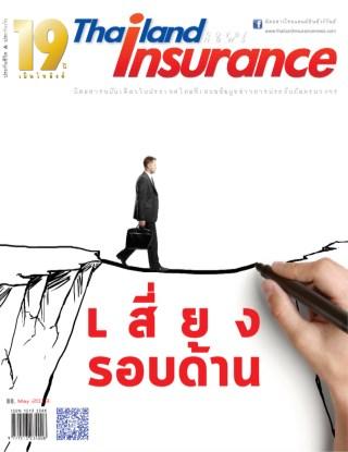 หน้าปก-thailand-insurance-182-ookbee