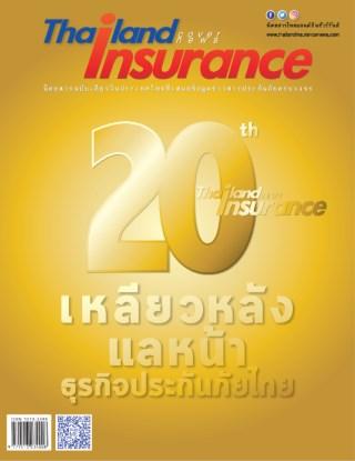 หน้าปก-thailand-insurance-183-เดือน-กรกฎาคม-2562-ookbee