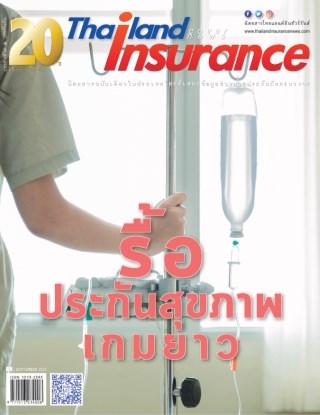 หน้าปก-thailand-insurance-184-ookbee