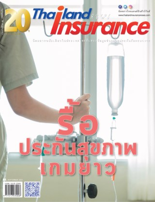 thailand-insurance-184-หน้าปก-ookbee