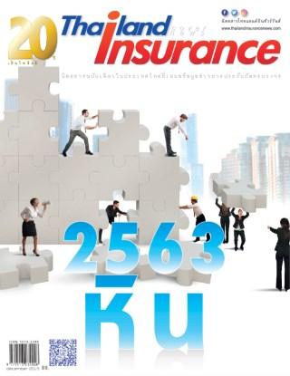 thailand-insurance-185-หน้าปก-ookbee